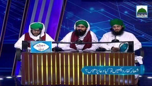 Shiaar e Kuffar Dekhian To Kia Dua Parhain?
