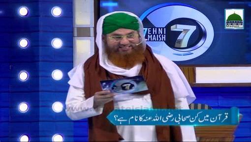 Quran Main Kin Sahabi رضی اللہ عنہ Ka Naam Hai?