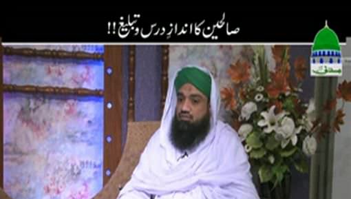 Saliheen Ka Andaz e Dars o Tableegh