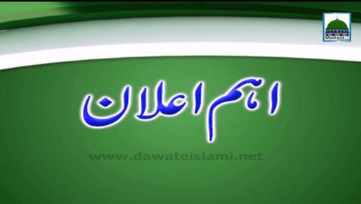 Aham Elan!! 03 Roza Tarbiyati Ijtima