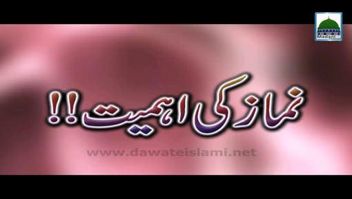 Namaz Ki Ahmiyat