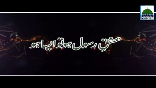 Ishq e Rasool ﷺ Ho To Aisa
