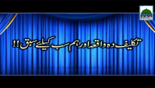 Takleef De Waqia Aur Ham Sab Kay Liye Sabaq