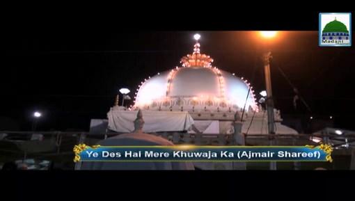Ye Dais Hai Meray Khawaja Ka(Ep:15) - Hazrat Khawaja Ghareeb Nawaz رحمۃ اللہ علیہ