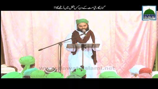 Gunahgar Qayamat Kay Din Kis Shakal Main Uthay Ga?