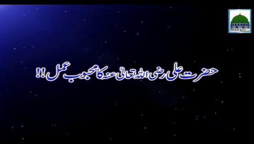 Hazrat Ali رضی اللہ عنہ Ka Mahboob Amal