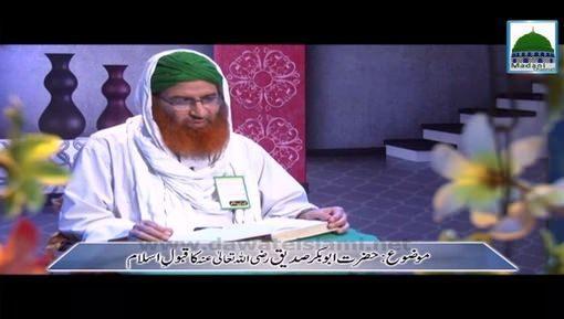 Faizan-e-Siddiq-e-Akbar(Ep:02) - Hazrat Abu Bakr Siddique Ka Qubool-e-Islam
