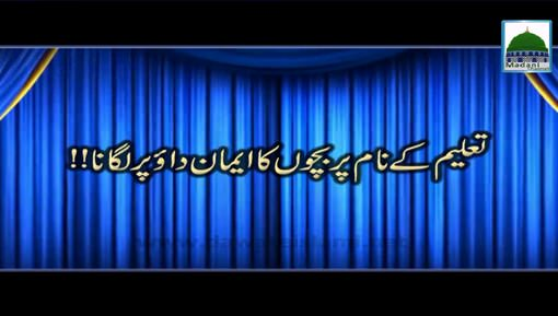 Taleem Kay Naam Par Bachon Ka Iman Dao Par Lagana
