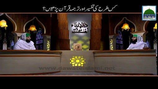 Kis Tarah Ki Tafseer Aur Tarjama e Quran Parhain?