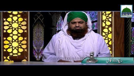 Masjid Kay Chanday Say Tankhawa Dena