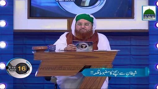 Masjid Shaitan Say Bachnay Ka Mazboot Qila