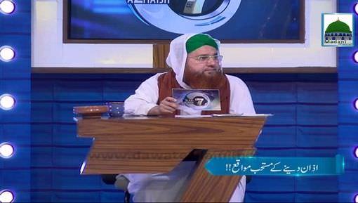 Azan Denay Kay Mustahab Mawaqay