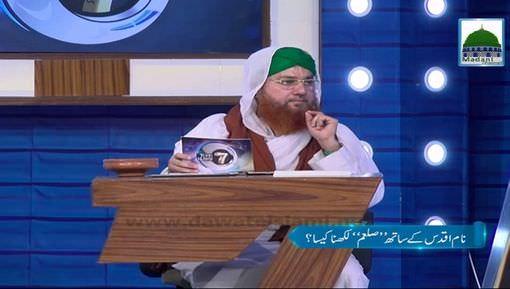 Huzoor ﷺ Kay Naam Kay Sath صلعم Likhna Kaisa?
