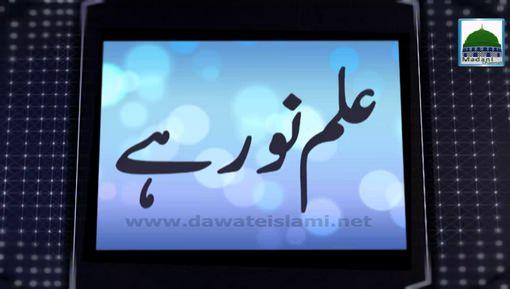 Quran Pak Hifz Karnay Kay Ahkam