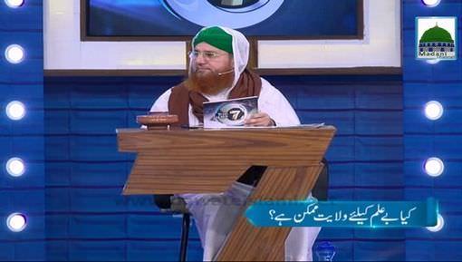 Kia Be Ilm Kay Liye Wilayat Mumkin Hai?