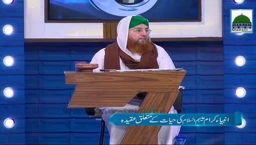 Ambiya e Kiram Ki Hayat Kay Mutaliq Aqida
