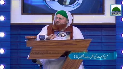 Kisi Ko Muhabbat Ki Nazar Say Dekhain To?