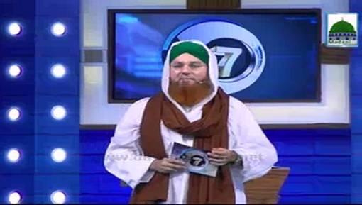Hafiza Mazbot Karnay Aur Luknat Door Karnay Ki Dua