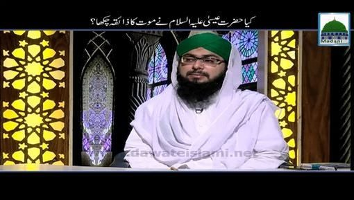 Kia Hazrat Isa علیہ السلام Nay Maut Ka Zaiqa Chakha Hai?