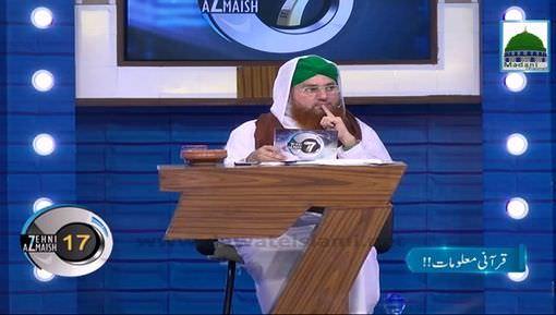Hazrat Khizar علیہ السلام Ka Naam Kunniyat Laqab Kia Hai?