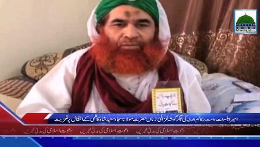 Ameer-e-Ahlesunnat Ki Hazrat Maulana Sajjad Saeed Shah Kazmi Sahab Kay Inteqal Par Taziyat