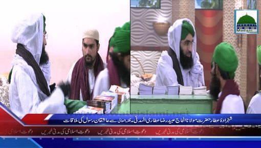 Shahzada-e-Attar Say Aashiqan-e-Rasool ﷺ Ki Mulaqat