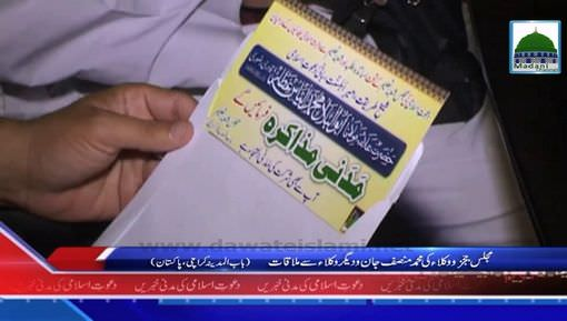 Majlis-E-Wukala-O-Judges Ki Shakhsiyat Say Mulaqat