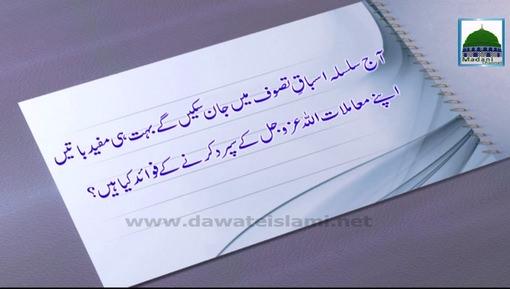 Asbaq-E-Tasawwuf(Ep:32) - Muamlat ALLAH Kay Sapurd Karna