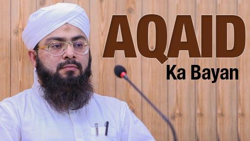Faizan-E-Farz Uloom Course(Ep:47) - Aqaid Ka Bayan