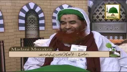 Madani Muzakra - Khushbo Chirakna Aur Deen Ki Khidmat