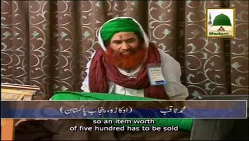 500 Waali Cheez 1500 Main Bechna Kaisa?