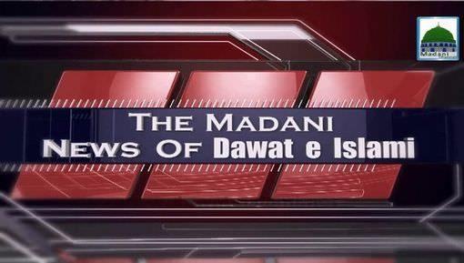 Madani News English - 23 March - 14 Jumadi-Ul-Aakhir