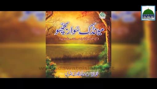 Aamal Aisay Hon Kay Farishton Ka Nuzool Ho(Ep:36) - Sabar Kay Fazail