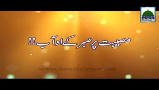 Musibat Par Sabar Kay Adaab