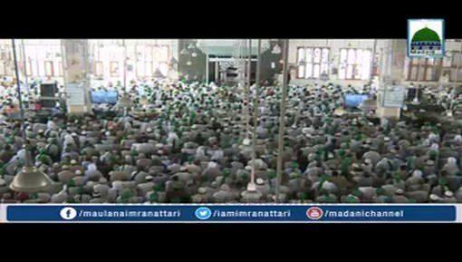 Iman Say Barh Kar Koi Cheez Nahi Hai