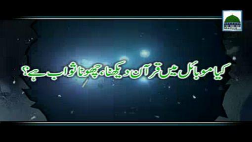Kia Mobile Main Quran Dekhna Chuna Sawab Hai?