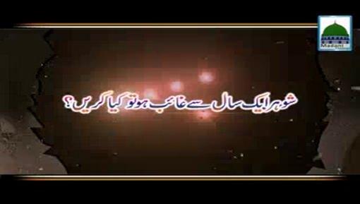 Shohar Aik Saal Say Ghaib Ho To Kia Karain?