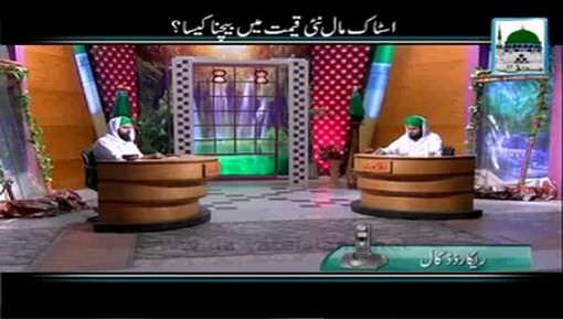 Stock Maal Nai Qeemat Main Bechna Kaisa?