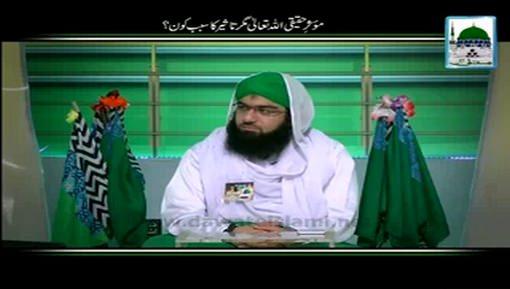 Muasir e Haqiqi ALLAH Magar Taseer Ka Sabab Kon?