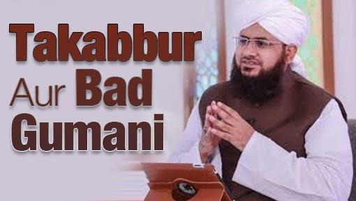 Faizan-E-Farz Uloom Course(Ep:49) - Takabbur Aur Bad Gumani