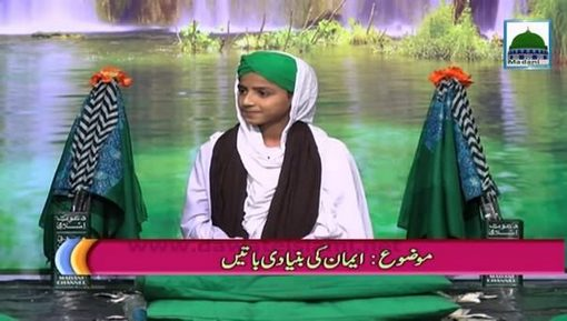 Madani Munnon Kay Madani Phool(Ep:30) - Iman Ki Bunyadi Batain