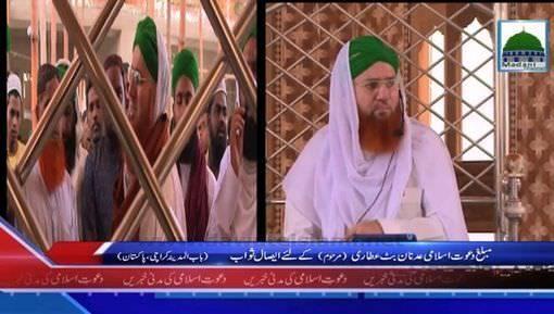 Esal-e-Sawab Ijtima Rukn-e-Shura Ki Shirkat