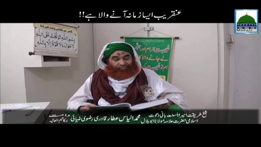Anqareeb Aisa Zamana Aanay Wala Hai