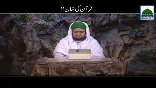 Quran Ki Shan
