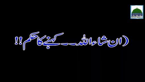 ان شاء اللہ Kehnay Ka Hukm