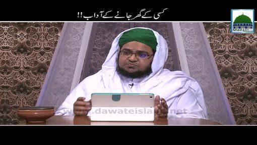 Kisi Kay Ghar Janay Kay Adaab