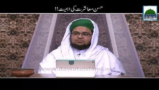 Husn e Muashrat Ki Ahmiyat