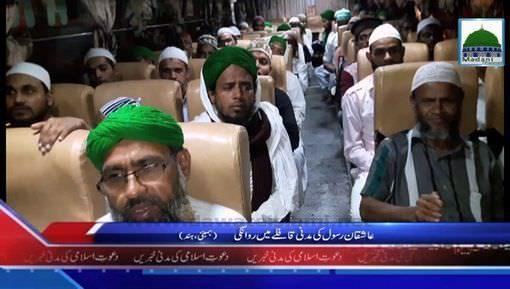 Ashiqan-e-Rasool ﷺ Ki Madani Qaflay Main Rawangi