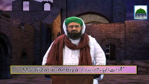 Mojzaat-E-Ambiya(Ep:03) - Waqia-e-Hazrat Mosa Aur Khizr علیہم السلام