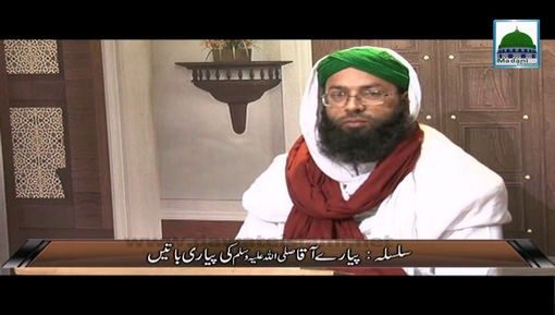 Piaray Aaqa Ki Piari Batain(Ep:23) - Piyaray Aaqa ﷺ Kay Sotay Waqt Kay Moamlaat